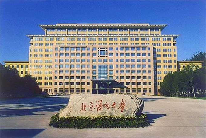 Beijing Language and Culture University Chinese Language ...