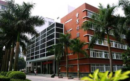Guangzhou Medical University (GMU)
