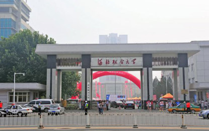 Hebei United University (HEUT)