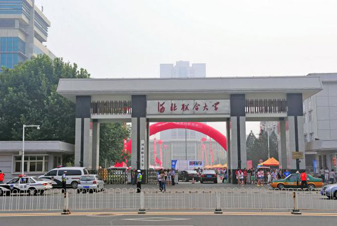 Hebei United University (HEUT)