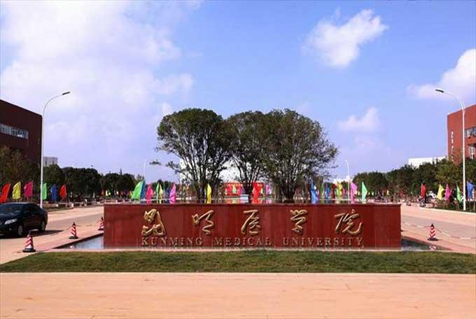 Kunming Medical University (KMU)