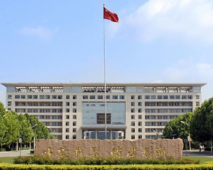 Xuzhou Medical College (XZMC)