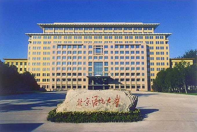 Beijing Language and Culture University - Online Chinese ...
